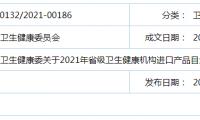 广东省进口医疗设备锐减,国产替代步伐进一步提速