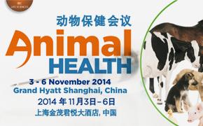 Animal Health 动物保健会议