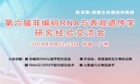 邀您共赴2019年第六届非编码RNA与表观遗传学研究经验交流会