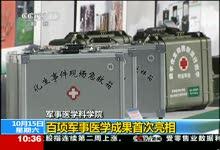 中国军事医学成果首次曝光 服1颗药丸保持3天不困