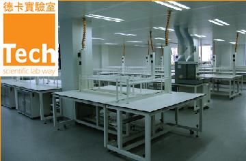 德卡12年:专业建造高端的实验室家具