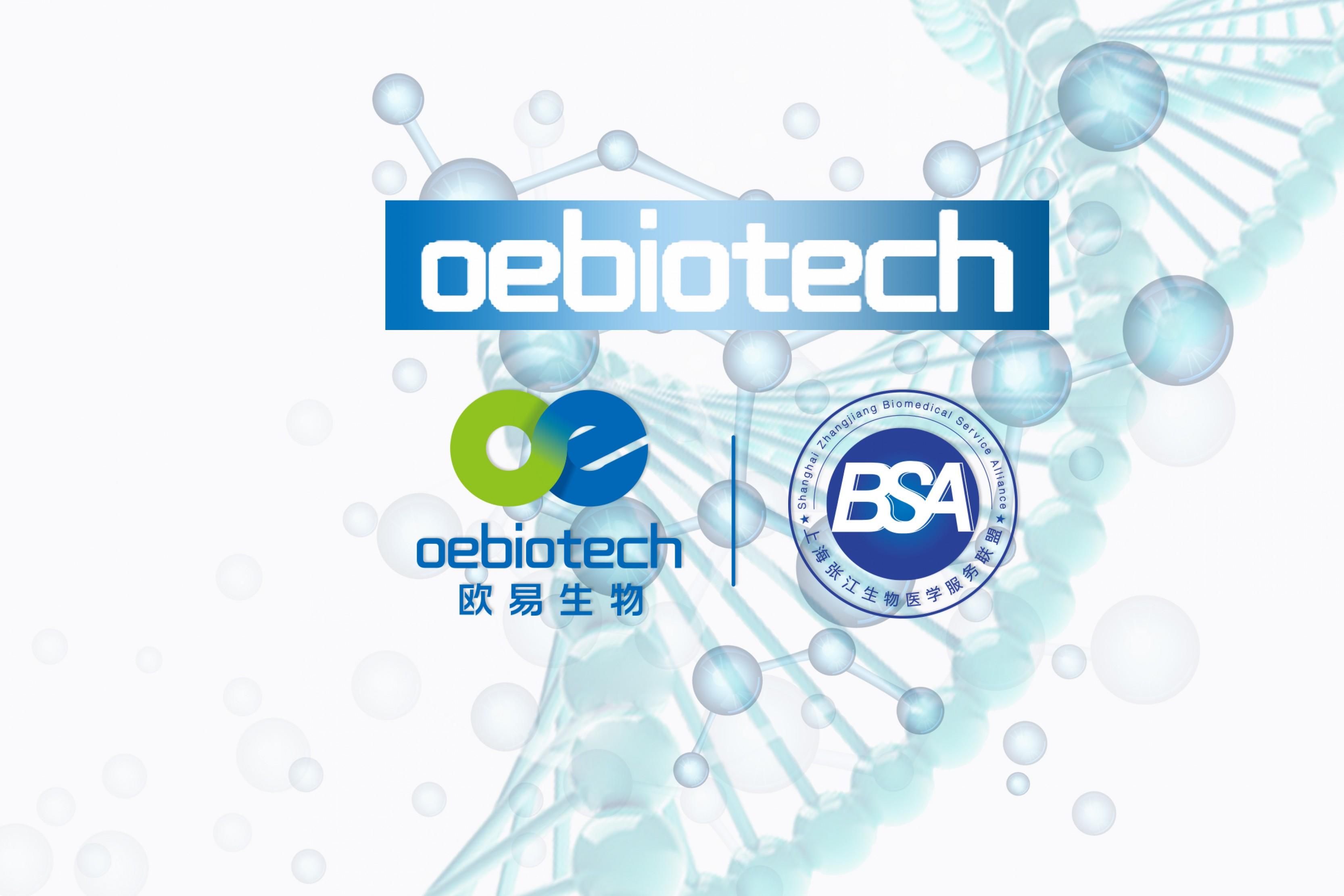 预告 | 欧易生物携手BSA联盟,邀您共聚第十二届生物化学与分子生物学大会