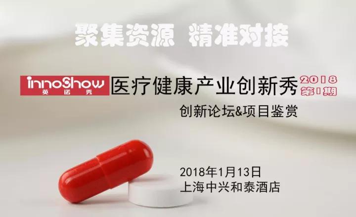 医疗健康产业创新秀(创新论坛&项目鉴赏)