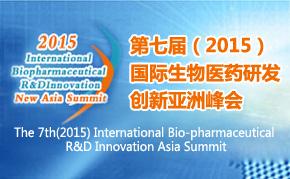 第七届(2015)国际生物医药研发创新亚洲峰会