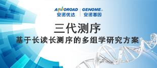 三代测序-基于长读长测序的多组学研究方案