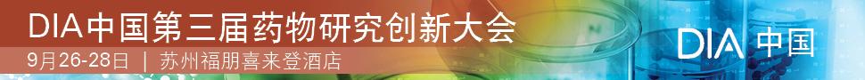 DIA中国第三届药物研究创新大会