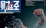中国药业大震荡:1/3药厂将被淘汰,国人吃上好药需多久 |《财经》封面