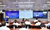 丽水首场云招商会:发展生物医药产业,丽水是认真的
