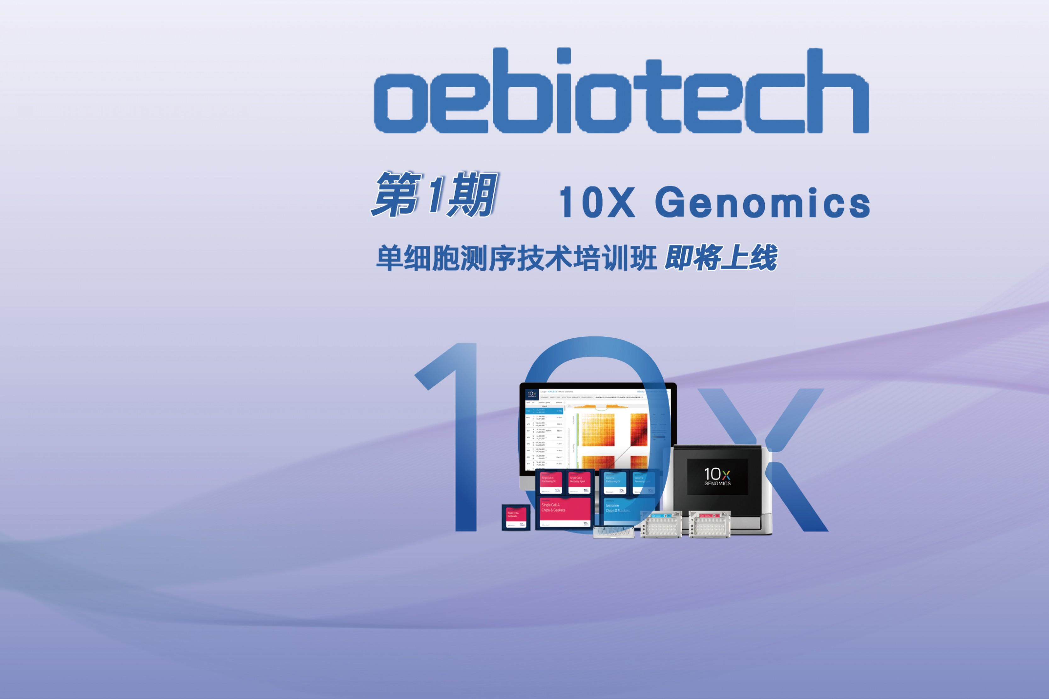 预告 | 欧易生物10X Genomics单细胞测序技术培训,第一期报名须知