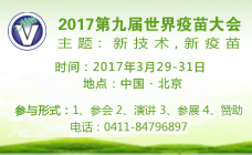 2017世界疫苗大会