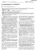 SCI收录的高影响因子水产学科期刊简介