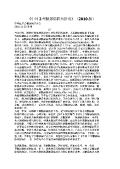 《中国2型糖尿病防治指南》(2010版)