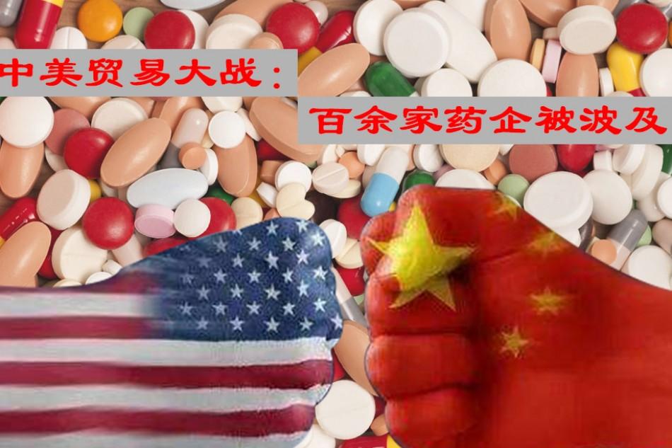中美贸易大战:至少108家药企被波及?