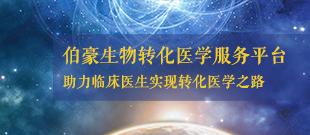 伯豪生物转化医学服务平台