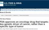 刚刚!针对17种癌症有效的传奇抗癌药LOXO-101震撼上市!这7个问题一定要了解!