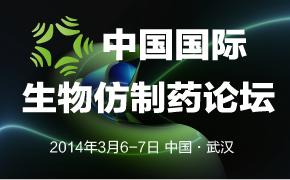 2014中国国际生物仿制药论坛