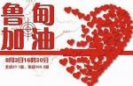 云南鲁甸救灾:医药行业在行动