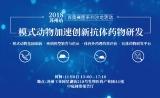 【沙龙预告】苏州站 | 模式动物加速创新抗体药物研发-11月8日