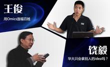 饶毅PK王俊:华大基因有自己的idea吗?