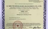 联川通过ISO9001认证!