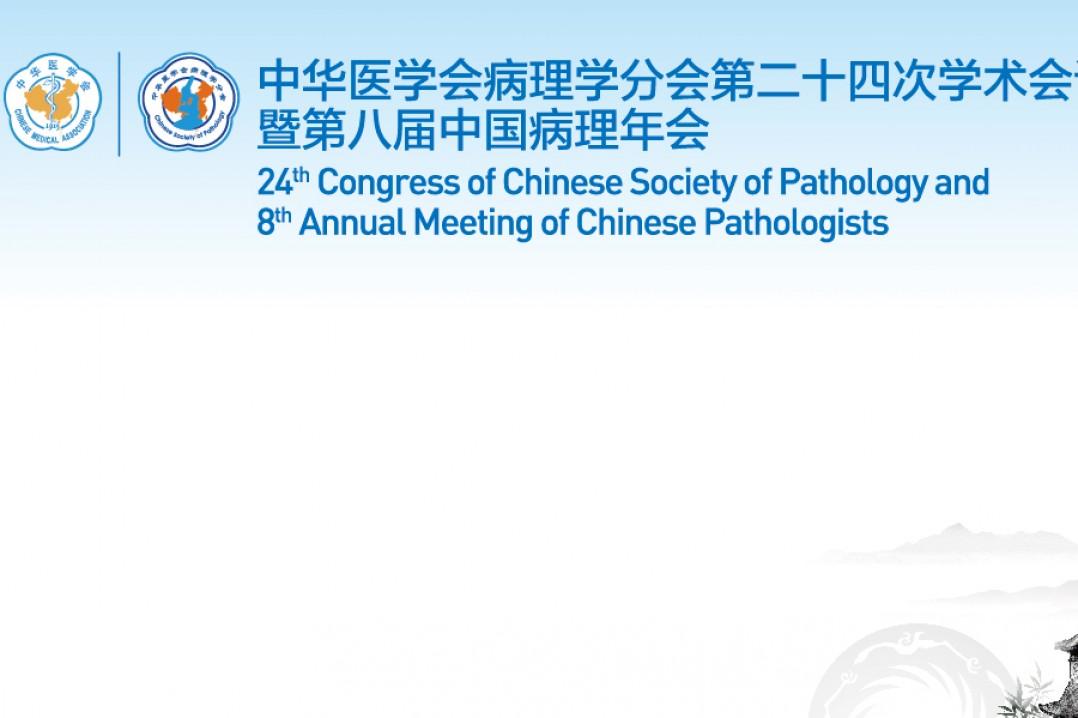 滨松中国将参展第八届中国病理年会