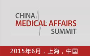 中国医学事务峰会