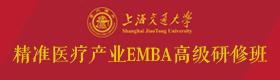 上海交通大学精准医疗产业EMBA高级研修班