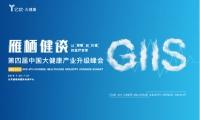 GIIS 2019第四届中国大健康产业升级峰会