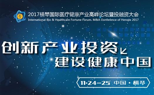 2017(第三届)横琴国际医疗健康产业高峰论坛暨投融资大会