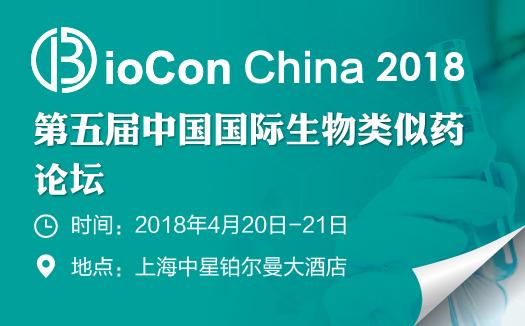 BioCon2018第五届中国国际生物类似药论坛