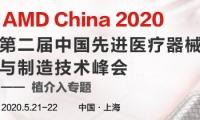 【延期通知】第二届中国先进医疗器械研发与制造技术峰会优惠名额限时抢