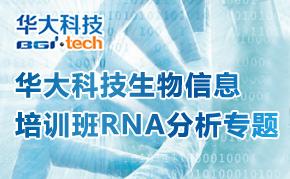 华大科技生物信息培训班RNA分析专题(山东 · 泰安)