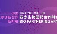 重磅回归!Bio Partnering APAC 2021开年与您再次相约上海!