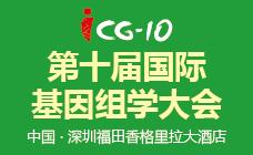 第十届国际基因组学大会 (ICG-10)