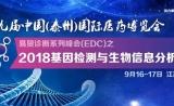 2018基因检测与生物信息分析论坛圆满闭幕