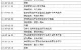美迪西:创新药临床前研究和申报专题研讨会_广州站