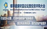 横琴国际医疗健康财富论坛暨投资并购大会
