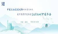 中国生物医药创新的机遇与挑战——美中医药开发协会SAPA2021中国年会