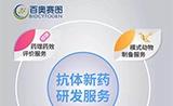 百奥赛图完成4.1亿元C轮融资,打造以基因编辑模式动物为基础、综合性的www.ca231.com研发CRO公司
