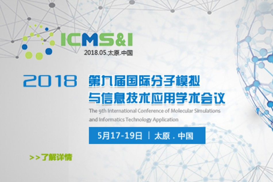 第一轮通知:第九届国际分子模拟与信息技术应用学术会议