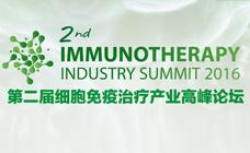 第二届细胞免疫治疗产业高峰论坛