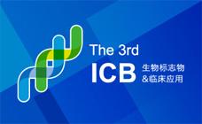 第三届生物标志物与临床应用国家研讨会