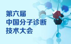 第六届中国分子诊断技术大会