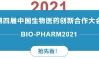2021第四届中国生物医药创新合作大会正式启动!6月苏州见!