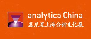 第九届慕尼黑上海分析生化展