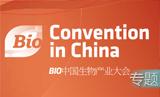 2013年BIO中国生物产业大会专题