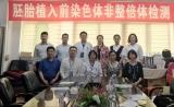 盛京医院成为东北地区第一家开展国际领先的三代试管婴儿技术的医疗机构!