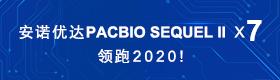 7台PacBio Sequel II · 领跑2020