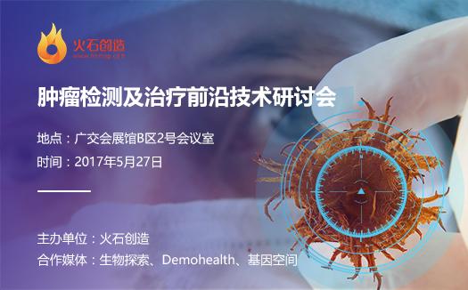 广州创交会|肿瘤检测及治疗前沿技术研讨会