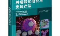 肿瘤免疫治疗指南:肿瘤转化研究与免疫治疗